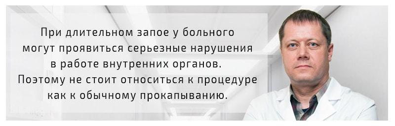 Вывод из запоя в Воронеже